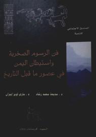 فن الرسوم الصخرية واستيطان اليمن في عصور ما قبل التاريخ