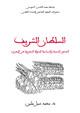 السلطان الشريف – الجذور الدينية والسياسية للدولة المخزنية في المغرب
