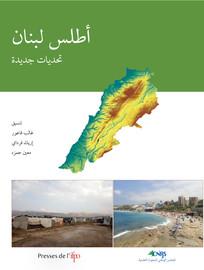 المخاطر (1): حرائق الغابات والانهيارات الأرضية والأنشطة البشرية