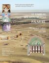 Le tombeau des trois frères à Palmyre