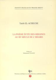 Chapitre II: Œuvres de la deuxième période (40/660 - 60/680)