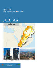 أطلاس لبنان