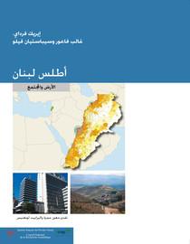 الفصل الثاني: لبنان والعولمة